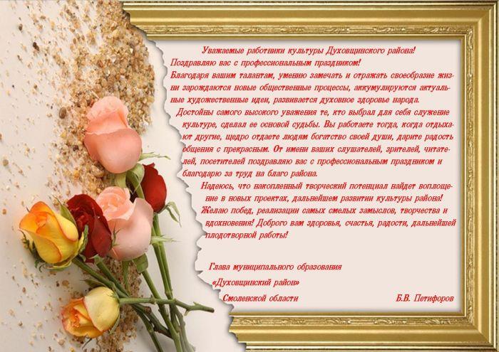 Поздравление директору дома культуры с днём рождения